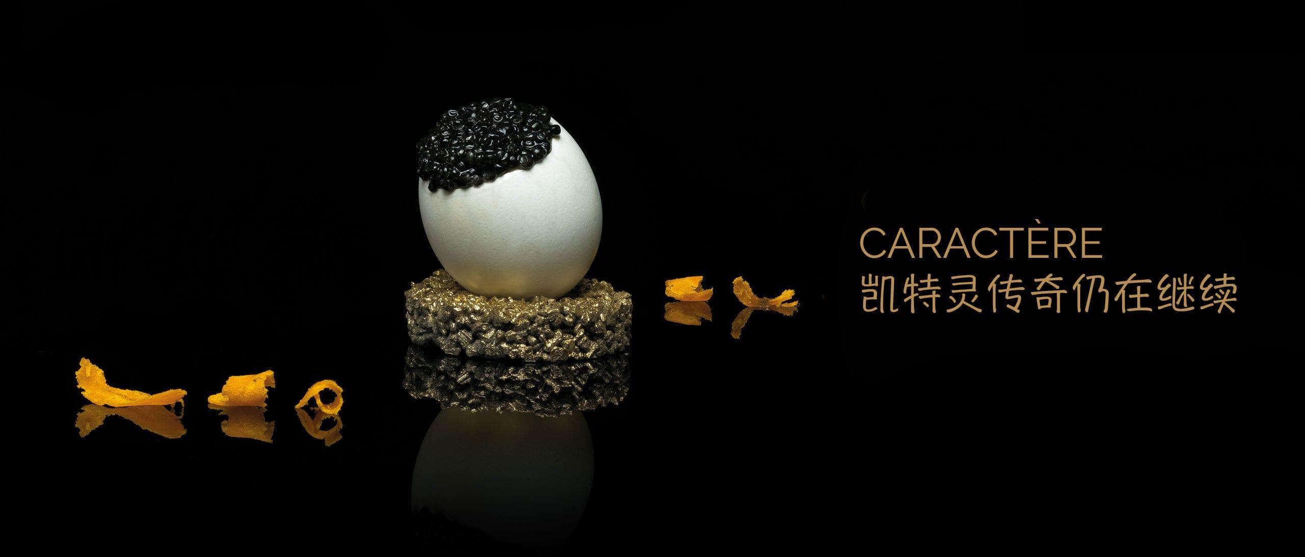 MOLTENI梦坦尼CARACTÈRE凯特灵系列